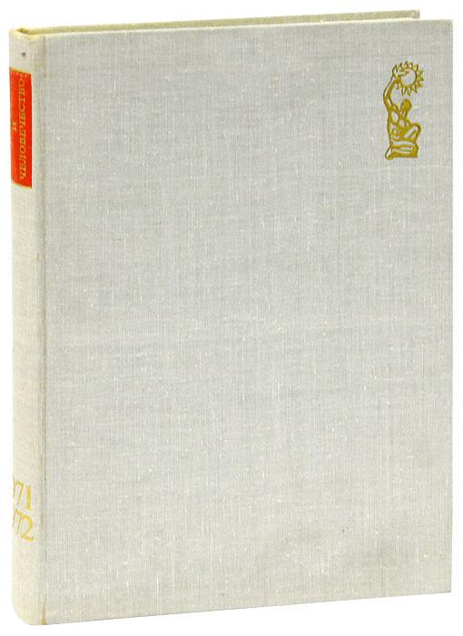 Наука и человечество 1971-1972 #1