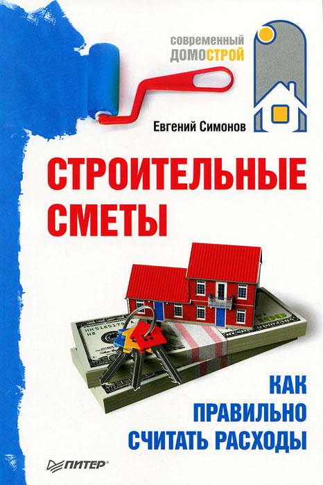 Строительные сметы. Как правильно считать расходы | Симонов Евгений Витальевич  #1