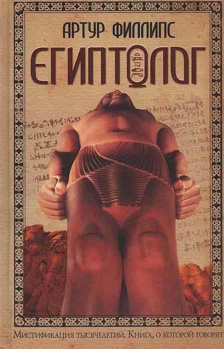 Египтолог   Филлипс Артур #1