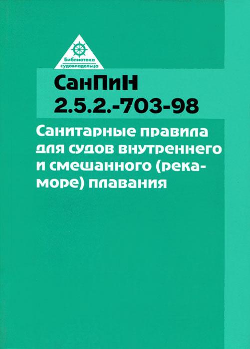 СанПиН 2.5.2.-703-98. Санитарные нормы и правила для судов внутреннего и смешанного (река-море) плавания #1