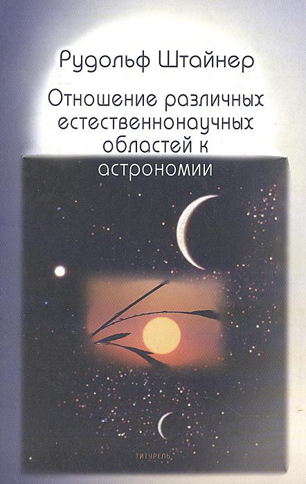 Отношение различных естественнонаучных областей к астрономии. Третий естественнонаучный курс. Астрономия #1