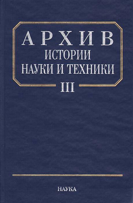 Архив истории науки и техники. Выпуск 3 #1
