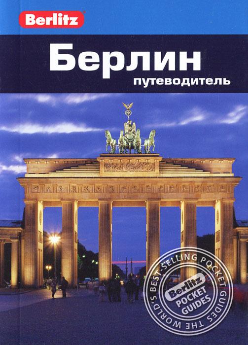 Берлин. Путеводитель #1