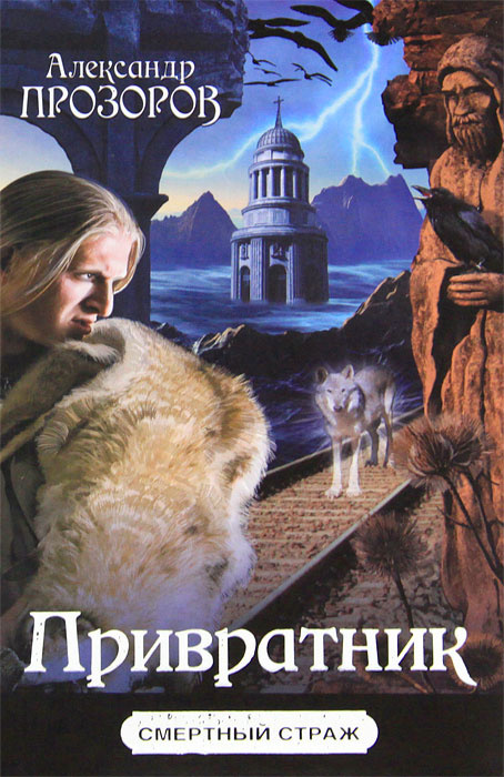 Привратник | Прозоров Александр Дмитриевич #1