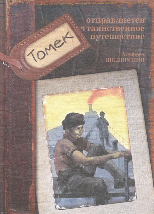 Томек отправляется в таинственное путешествие #1