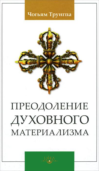 Преодоление духовного материализма #1