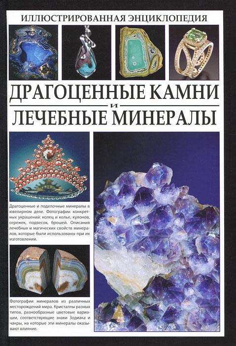 Драгоценные камни и лечебные минералы. Иллюстрированная энциклопедия  #1