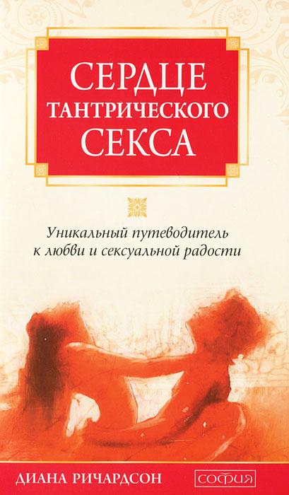 Сердце тантрического секса. Уникальный путеводитель к любви и сексуальной радости  #1