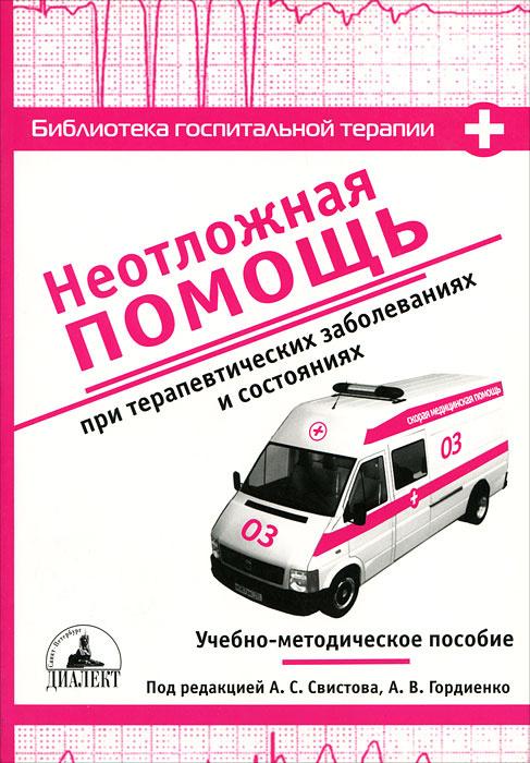 Неотложная помощь при терапевтических заболеваниях и состояниях  #1