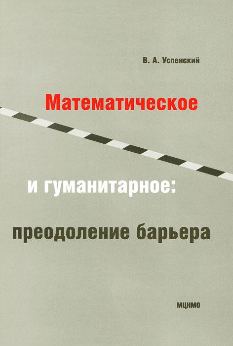 Математическое и гуманитарное. Преодоление барьера | Успенский Владимир Андреевич  #1