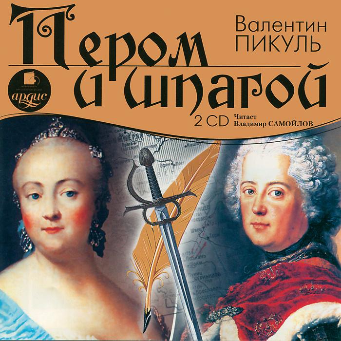 Пером и шпагой (аудиокнига MP3 на 2 CD)   Пикуль Валентин Саввич  #1