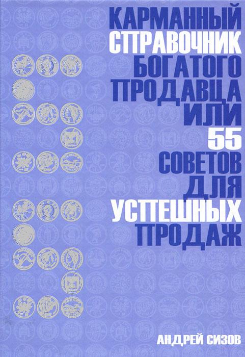 Карманный справочник богатого продавца, или 55 советов для успешных продаж | Сизов Андрей Игоревич  #1
