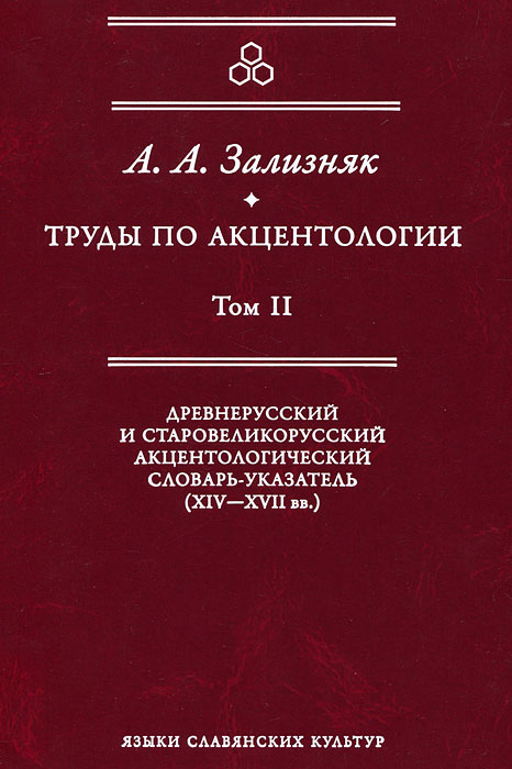 Труды по акцентологии. Том 2. Древнерусский и старовеликорусский акцентологический словарь-указатель #1