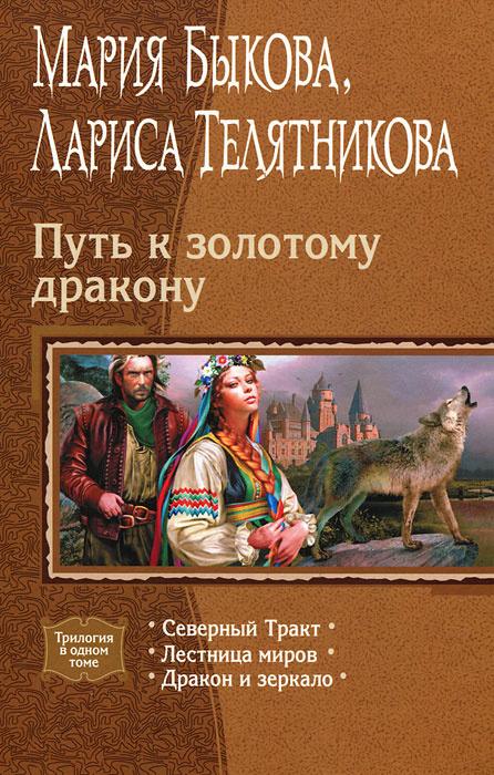 Путь к золотому дракону | Быкова Мария Алексеевна, Телятникова Лариса Ивановна  #1