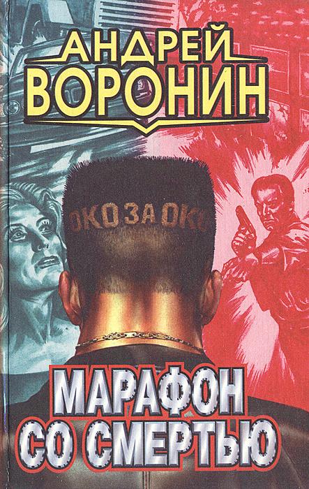 Марафон со смертью | Воронин Андрей Николаевич #1