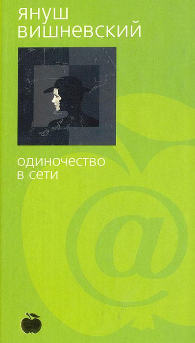 Одиночество в сети | Вишневский Януш Леон #1