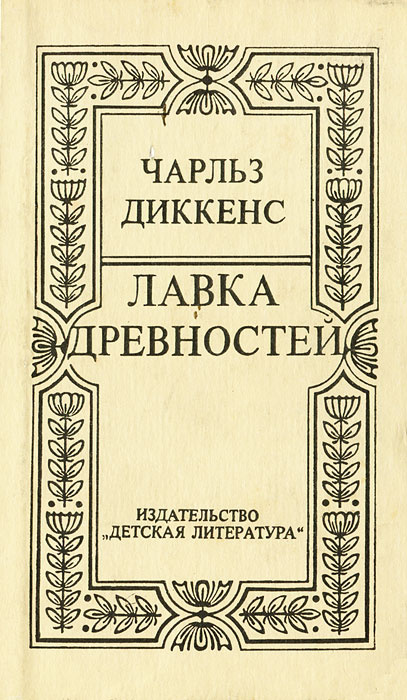 Лавка древностей | Волжина Наталия Альбертовна, Диккенс Чарльз Джон Хаффем  #1