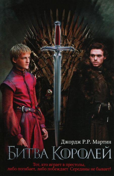 Битва королей | Мартин Джордж Рэймонд Ричард #1