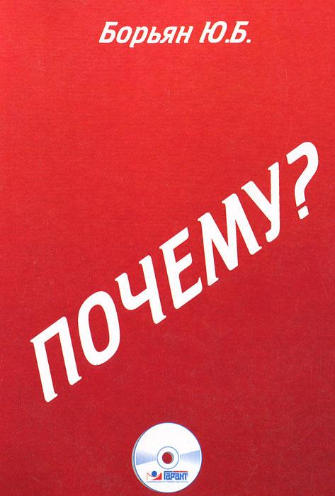 Почему? | Борьян Юрий Богратович #1