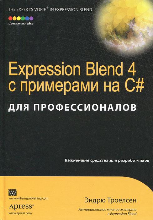 Expression Blend 4 с примерами на C# для профессионалов   Троелсен Эндрю  #1