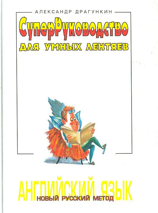 СуперРуководство для умных лентяев. Английский язык | Драгункин Александр Николаевич  #1