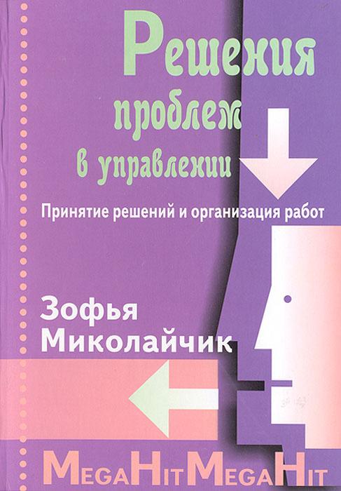 Решения проблем в управлении. Принятие решений и организация работ   Миколайчик Зофья  #1