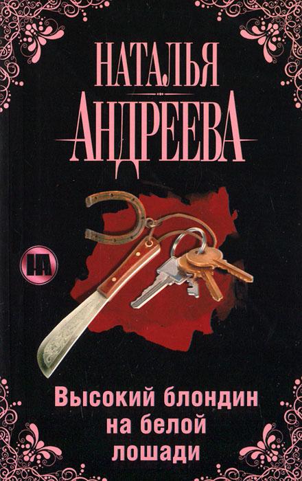 Высокий блондин на белой лошади   Андреева Наталья Вячеславовна  #1