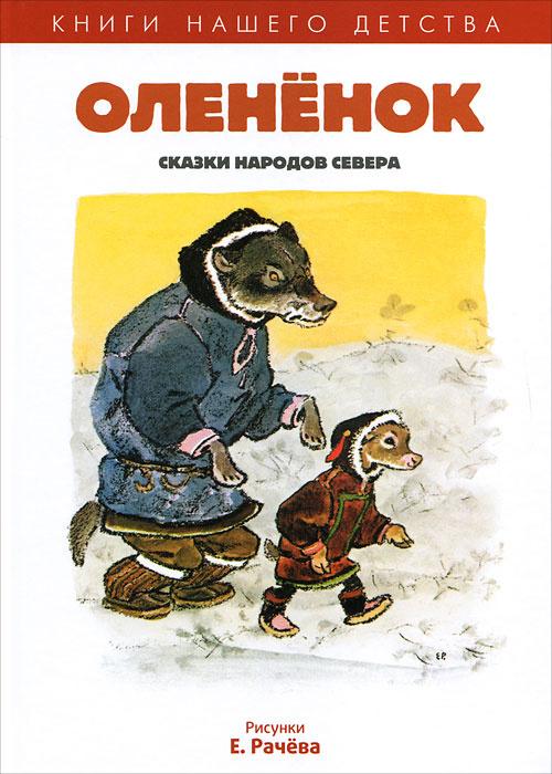 Олененок. Сказки народов Севера #1
