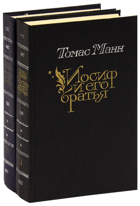 Иосиф и его братья (комплект из 2 книг) | Манн Томас #1