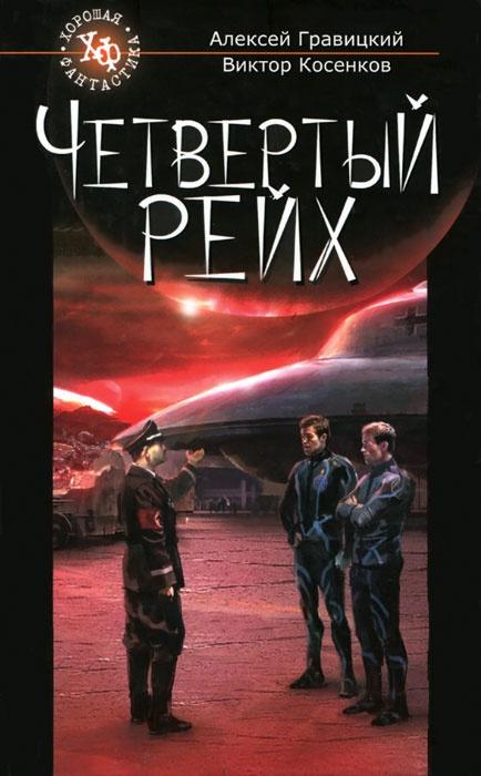Четвертый Рейх   Косенков Виктор Викторович, Гравицкий Алексей Андреевич  #1