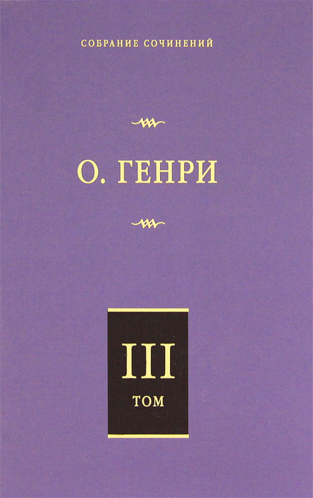О. Генри. Собрание сочинений в 6 томах. Том 3. Голос большого города  #1