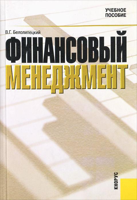 Финансовый менеджмент | Белолипецкий Василий Георгиевич  #1