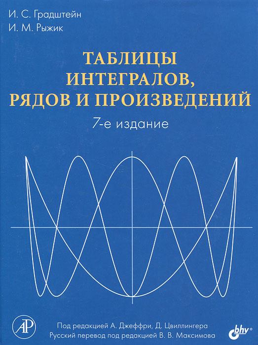 Таблицы интегралов, рядов и произведений | Градштейн Израиль Соломонович, Рыжик Иосиф Моисеевич  #1