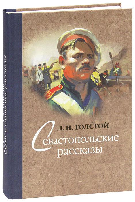 Севастопольские рассказы #1