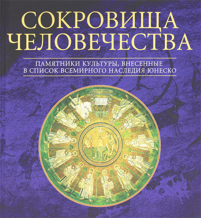 Сокровища человечества. Памятники культуры, внесенные в Список современного наследия ЮНЕСКО  #1