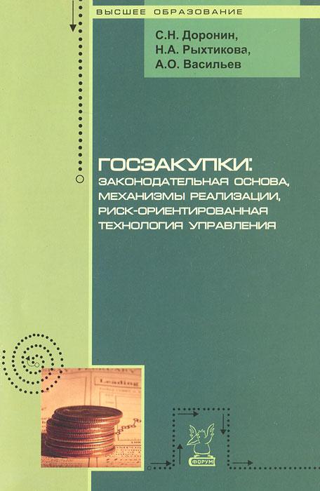 Госзакупки. Законодательная основа, механизмы реализации, риск-ориентированная технология управления #1