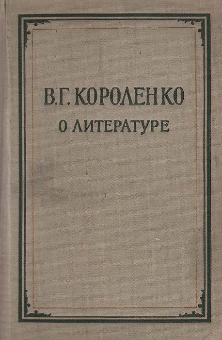 В. Г. Короленко. О литературе | Короленко Владимир Галактионович  #1