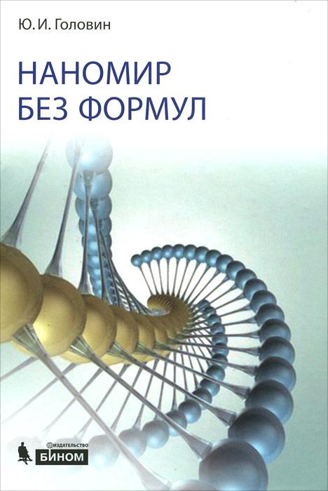 Наномир без формул | Головин Юрий Иванович #1