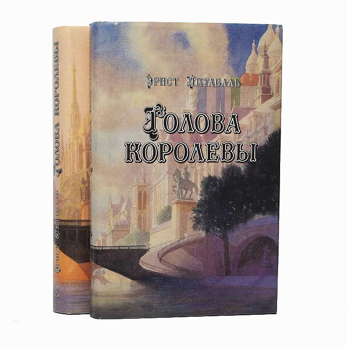 Голова королевы (комплект из 2 книг)   Питаваль Эрнест #1