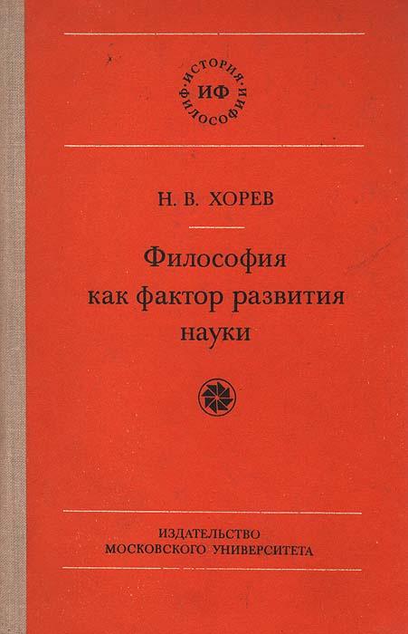 Философия как фактор развития науки | Хорев Николай Васильевич  #1