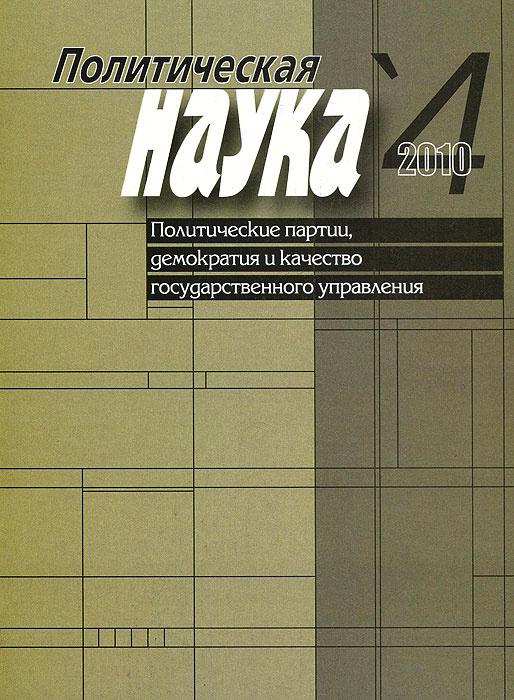 Политическая наука, №4, 2010. Политические партии, демократия и качество государственного управления #1