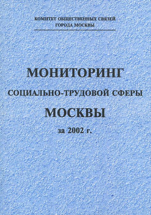 Мониторинг социально-трудовой сферы Москвы за 2002 г. #1
