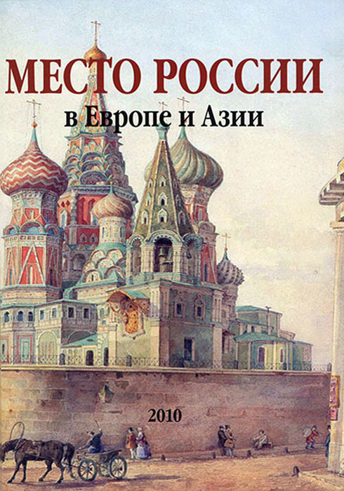 Место России в Европе и Азии #1