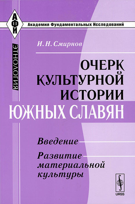 Очерк культурной истории южных славян. Введение. Развитие материальной культуры  #1