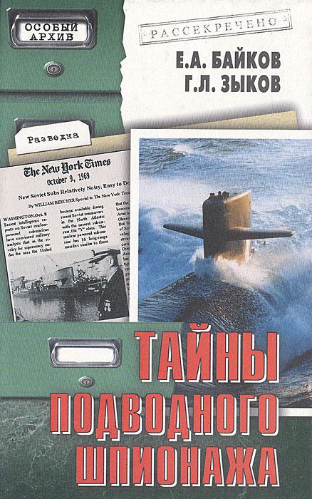 Тайны подводного шпионажа | Зыков Г. Л., Байков Е. А. #1