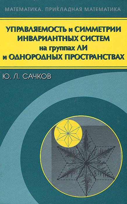 Управляемость и симметрии инвариантных систем на группах Ли и однородных пространствах  #1