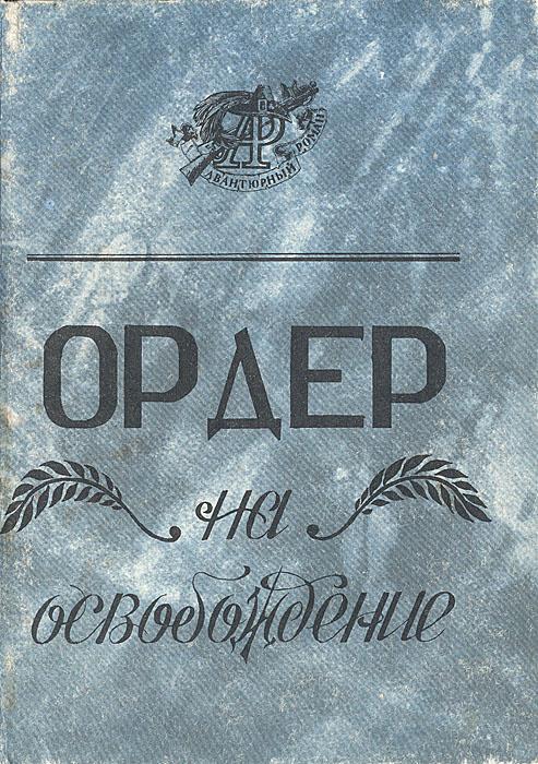 Ордер на освобождение | Сэблетт М., Де Вер-Стекпул Г. #1
