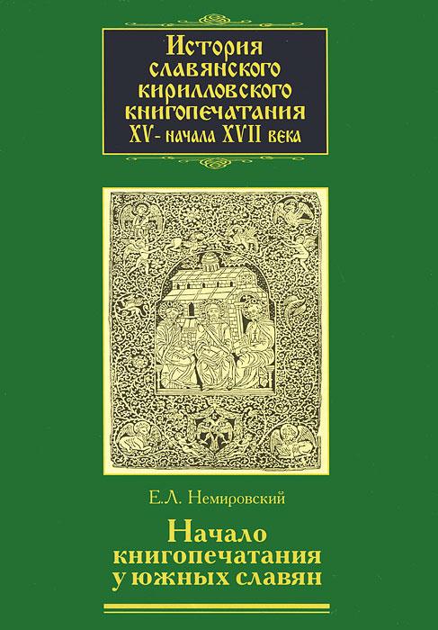 История славянского кирилловского книгопечатания XV - начала XVII века. Книга 2. Начало книгопечатания #1