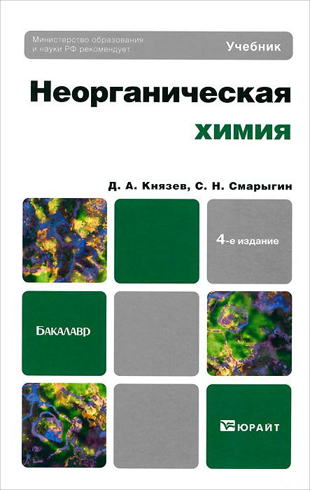 Неорганическая химия #1