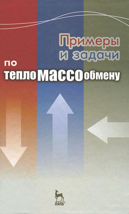 Примеры и задачи по тепломассообмену | Логинов Владимир Степанович, Крайнов А. В.  #1